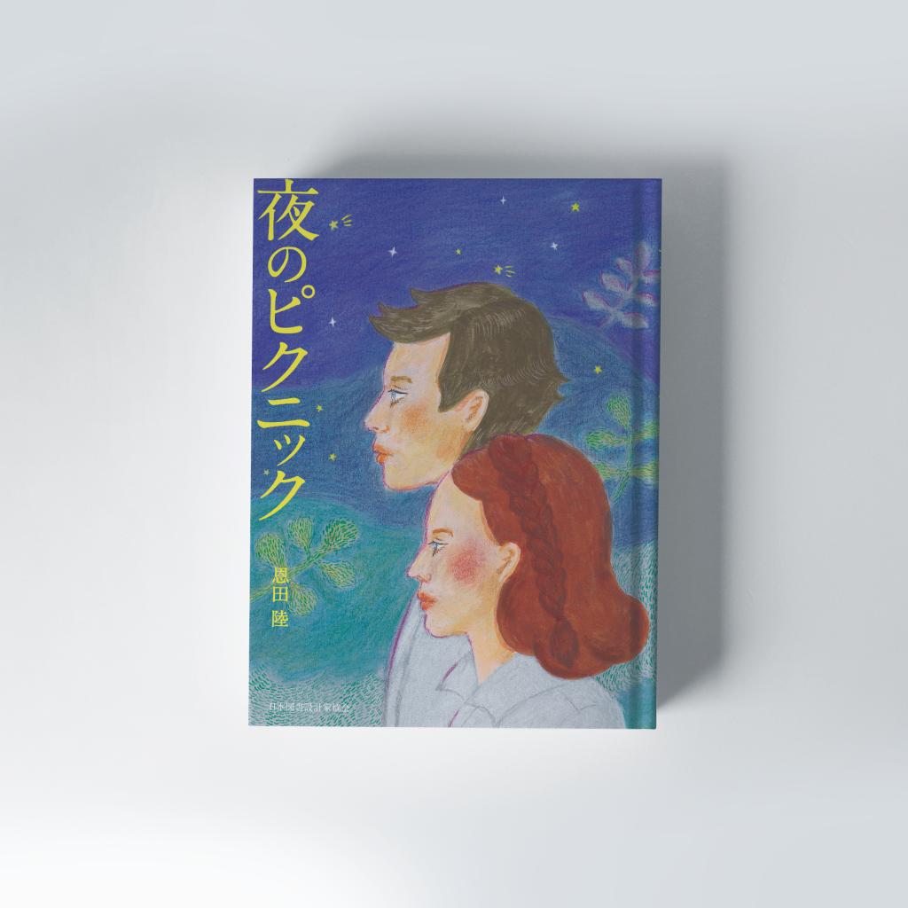 夜のピクニック(東京装画賞 一次審査通過)