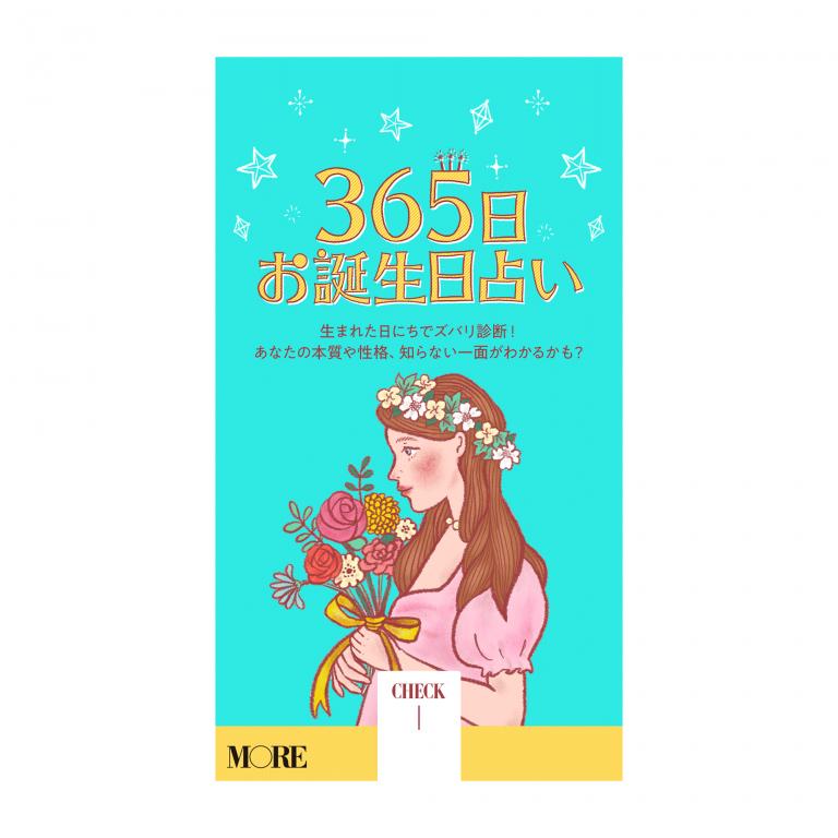 365日の誕生日占いSNS用イラスト